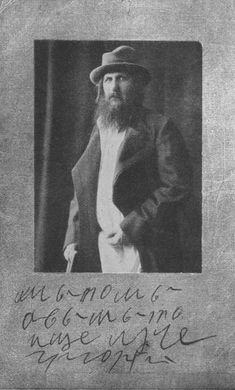 Grigori Rasputin Belle Epoque, Russian Literature, Tsar Nicholas Ii, Imperial Russia, Family Album, Mystic, Creepy, Fairy Tales, Artwork