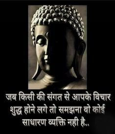 Chankya Quotes Hindi, Motivational Thoughts In Hindi, Inspirational Quotes In Hindi, Motivational Picture Quotes, Good Thoughts Quotes, Good Life Quotes, Wisdom Quotes, Bhudda Quotes, Buddha Quotes Life