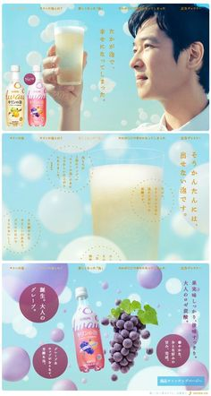 キリンの泡 Something with bubbles : ) PD Food Web Design, Ad Design, Layout Design, Print Design, Japan Advertising, Creative Advertising, Advertising Design, Japan Graphic Design, Japan Design