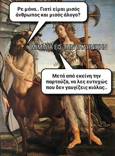 Greek Memes, Funny Greek Quotes, Funny Quotes, Funny Memes, Jokes, Funny Shit, Ancient Memes, English Quotes, Beach Photography