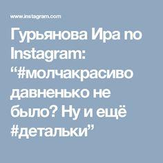 """Гурьянова Ира no Instagram: """"#молчакрасиво давненько не было😁 Ну и ещё #детальки"""""""