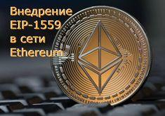 Новая модель комиссий была предложена Виталием Бутериным в 2018 году. Основной целью, которой является попытка сделать рынок комиссий более предсказуемым и убрать перегрузку сети Ethereum .
