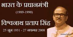 विश्वनाथ प्रताप सिंह | Vishwanath Pratap Singh