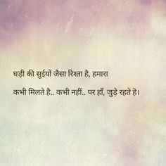 48217010 Pin on Urdu To Hindi Poetry Love Quotes In Hindi, Qoutes About Love, Romantic Love Quotes, Hindi Qoutes, Strong Quotes, True Quotes, Best Couple Quotes, Hindi Words, Gujarati Quotes