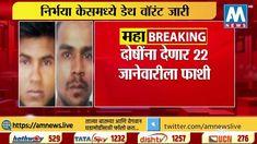 निर्भयाच्या आरोपींना 22 जानेवारीला फाशी देणार - Ranu Mandal News Reporter Connect To Facebook, Main News, Join Instagram