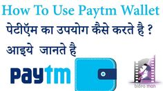 How To Use Paytm Wallet in Hindi