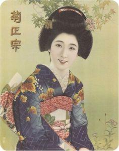 1910 Dai-Nippon Seito KK Sugar Asian Japanese Geisha Advertisement Poster Print