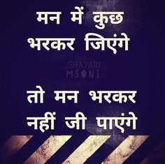 #soniquotes ❤ #msoni #shayari #hindishayari  #hindiquotes #hindil