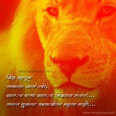 Inspirational Marathi Quote