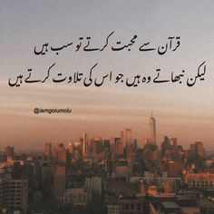 Muslim Love Quotes, Beautiful Islamic Quotes, Islamic Inspirational Quotes, Deep Words, True Words, Post Poetry, Army Quotes, Cute Funny Quotes, Best Urdu Poetry Images