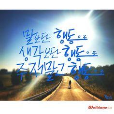 Don't be afraid, Just go for it.  By Ha ram Park  http://me2.do/xcq4VA5I