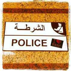 Arabic police serms to live #lifeisporno lifestyle! #ACAB