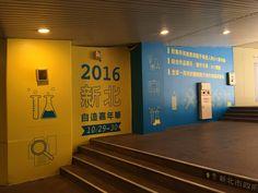 New Taipei Maker Fair ads