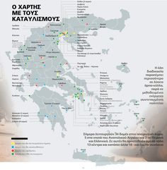 THE OFFICIAL BLOG OF E.SY MYGDONIAS CENTRAL MACEDONIA OF ELLAS: ΕΓΓΡΑΦΟ ΤΟΥ Γ.Ε.Σ. ΜΕ ΑΝΩ ΤΩΝ 40 ΝΕΩΝ HOT SPOT ΣΕ ... Map, Blog, Macedonia, Location Map, Blogging, Maps, Fruit Salads