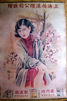 vintage chinese ad poster  http://www.zitantique.com/poster95.html