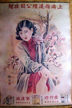 Vintage chinese advertisement