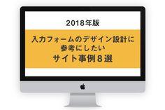 【2018年版】入力フォームのデザイン設計に参考にしたいサイト事例8選