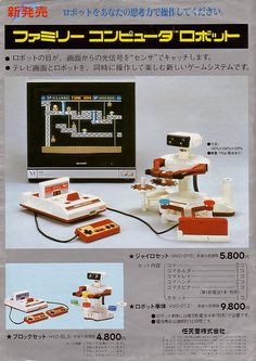 Revenge of the Retro Japanese Toy Adverts Vintage Video Games, Classic Video Games, Retro Video Games, Geek Games, Games Box, Old Games, Computer Robot, Consoles, Pc Engine