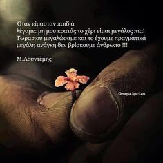 Best Quotes, Life Quotes, Make Smile, Smiles And Laughs, Greek Quotes, Great Words, English Quotes, Funny, Humor