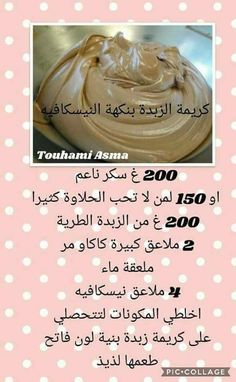 Aljannah's media statistics and analytics Flan Dessert, Dessert Sauces, Sweets Recipes, Cake Recipes, Palestinian Food, Puff Pastry Desserts, Semolina Cake, Cooking Cream, Arabian Food