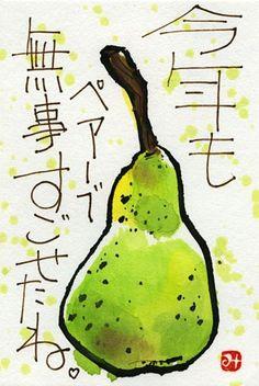etegami-1219 pear