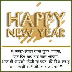 Happy New Year Shayari in Hindi | Naye Saal Ki Shayari -2022 Happy New Year Status, Romantic Status, Status Hindi, Naye Saal Ki Shayari, Sad, Shayari In Hindi, Quotes, Image, Quotations
