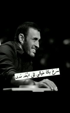كاظم الساهر ♥♡ Arabic Love Quotes, Arabic Words, Hakuna Matata, Love Words, Quotations, Insight, Singer, Feelings, Sayings