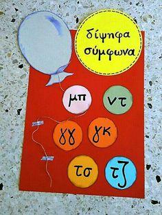 First Grade Activities, Learning Activities, Activities For Kids, Greek Language, School Staff, Too Cool For School, School Organization, Primary School, School Projects
