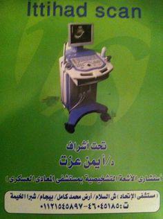 مركز الاتحاد للاشعة - مركز الاشعة المقطعية بشبرا