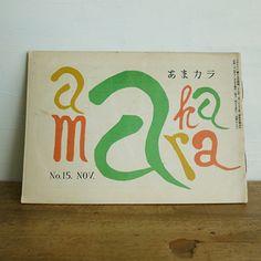 あまカラ NO.15(1952年11月号) 商品詳細→http://aiirokosyo.thebase.in/items/1012006