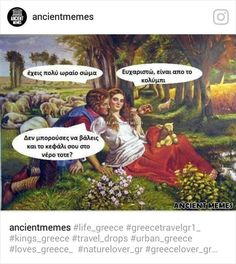 Ancient Memes, Greek Language, Greek Quotes, Greece Travel, Funny Quotes, Jokes, Lol, Humor, Funny Things