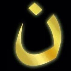 Nazarene King Of Kings, Bat Signal, Superhero Logos, Symbols, Lord, Icons, Lorde