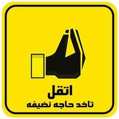اتقل تاخد حاجه نضيفه Arabic Phrases, Arabic Jokes, Arabic Funny, Funny Arabic Quotes, Top Quotes, Words Quotes, Life Quotes, Funny Emoji Texts, Funny Jokes