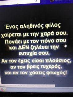 Σε εχω, είμαι τυχερή ευλογημένη κ πλούσια....... Ομορφιά της ψυχής μου Greek Quotes, Real Friends, Best Quotes, Life Is Good, Cards Against Humanity, Relationship, Thoughts, Sayings, Frases