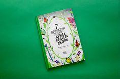 """""""7 приказки зелени с крила, крачета и антени"""" (изд. """"Рибка"""") Cover, Books, Libros, Book, Blankets, Book Illustrations, Libri"""