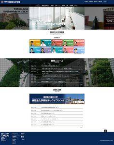 東京医科歯科大学/病態生化学領域WEBサイト http://cellular-biochemistry-tmdu.net/pb/