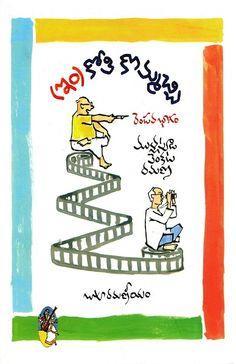 (ఇం)కోతి కొమ్మచ్చి(Koti Kommachchi 2) By Mullapudi Venkata Ramana  - తెలుగు పుస్తకాలు Telugu books - Kinige