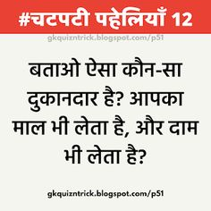Below you can find the Best Collection of 50 Hindi Paheliyan, Solve this Hindi Riddles( Paheliyan ) and Comment Your Answer and Ask Your Freinds also. Exam Quotes Funny, Funny Jokes In Hindi, True Love Status, Friendship Quotes In Hindi, Assalamualaikum Image, Good Morning Happy Sunday, Latest Jokes, General Knowledge Book, Funny Questions