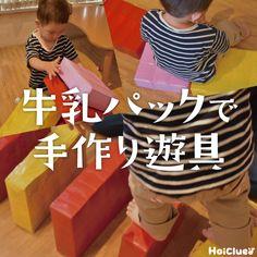 牛乳パックで手作り遊具〜動かして楽しめる組み合わせ自由な遊びアイディア&作り方のポイント〜 | あそびのタネNo.1[ほいくる]保育や子育てに繋がる遊び情報サイト