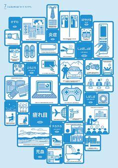インフォグラフィックスで訴求、ロート製薬の新型リリース | 広報会議 2014年2月号