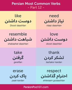 Learn English Words, English Book, Farsi Alphabet, Learn Farsi, Learn Persian, Persian Language, Learn Sign Language, Arabic Lessons, Persian Quotes