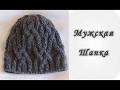 Вяжем Спицами. Мужская шапка. Mens hats knitting, My Crafts and DIY