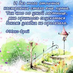 Веселые жизненные цитаты от Макса Фрая