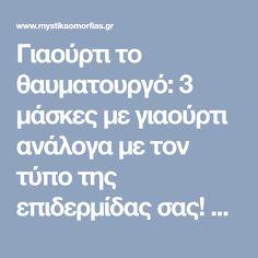 Γιαούρτι το θαυματουργό: 3 μάσκες με γιαούρτι ανάλογα με τον τύπο της επιδερμίδας σας! Μυστικά oμορφιάς, υγείας, ευεξίας, ισορροπίας, αρμονίας, Βότανα, μυστικά βότανα, www.mystikavotana.gr, Αιθέρια Έλαια, Λάδια ομορφιάς, σέρουμ σαλιγκαριού, λάδι στρουθοκαμήλου, ελιξίριο σαλιγκαριού, πως θα φτιάξεις τις μεγαλύτερες βλεφαρίδες, συνταγές : www.mystikaomorfias.gr, GoWebShop Platform