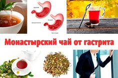 gde v odesse mozhno kupit monastyrskij chaj ot prostatita novoe lekarstvo ot allergii mozhno li pohudet ot imbirnogo chaja chernaja smorodina davlenie