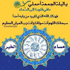 ليلة جمعة مباركة مساءكم مساء الطيب والهنا Islamic Quotes Quotes Islam