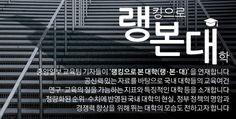 [랭·본·대]서울대·KAIST·포스텍 제친 '논문의 질' 1위 대학은?