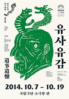 Kim Hyung-Jin, Yang Euddeum – Samgukyusa, National Theater Company of Korea Japanese Graphic Design, Graphic Design Layouts, Graphic Design Posters, Graphic Design Illustration, Graphic Design Inspiration, Layout Design, Web Design, Brochure Design, Poster Layout