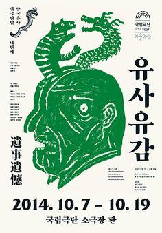 Kim Hyung-Jin, Yang Euddeum – Samgukyusa, National Theater Company of Korea