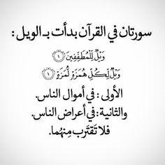 Quran Quotes Love, Islamic Love Quotes, Islamic Inspirational Quotes, Arabic Quotes, Wisdom Quotes, True Quotes, Words Quotes, Hadith, Alhamdulillah